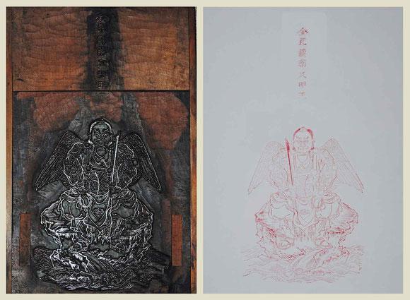 金毘羅夜叉明王 版木と写し 高幢寺什物