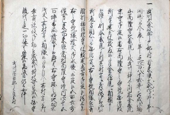 高幢寺古代誌 62-63頁