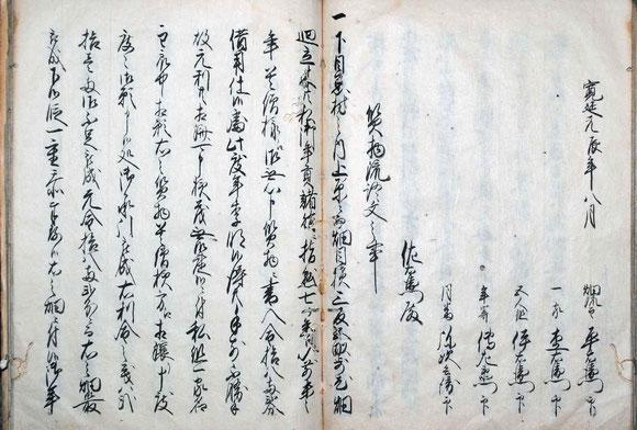 高幢寺古代誌 84-85頁