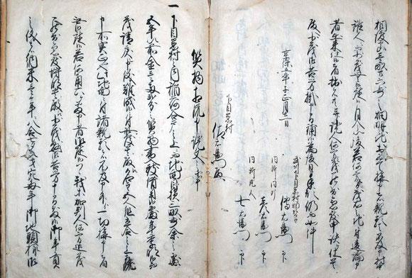 高幢寺古代誌 106-107頁