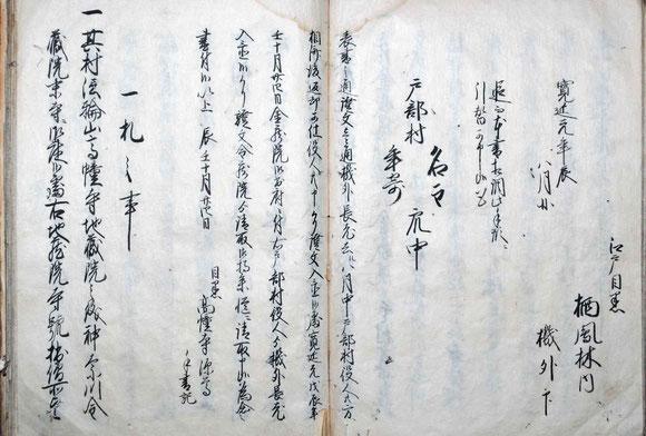高幢寺古代誌 58-59頁