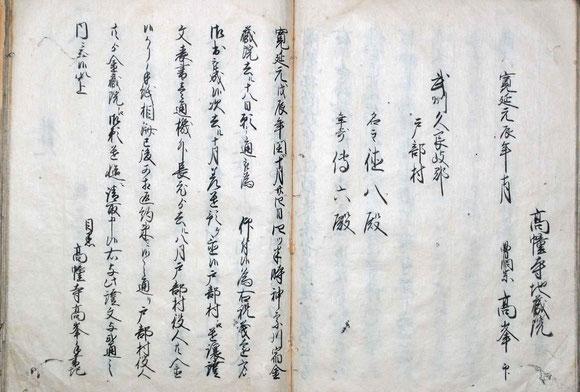 高幢寺古代誌 64-65頁