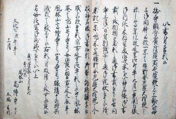 高幢寺古代誌 33-34頁