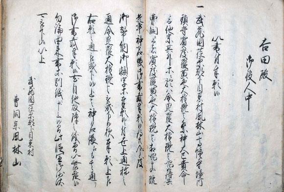 高幢寺古代誌 35-36頁