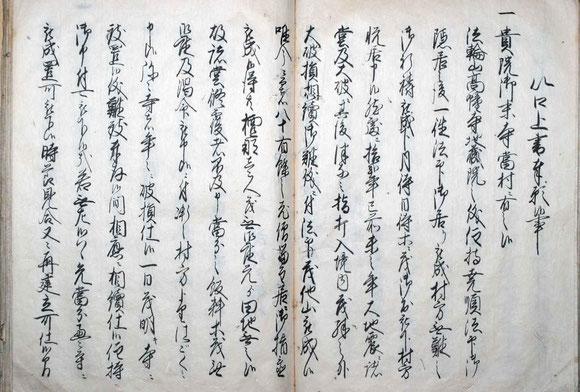 高幢寺古代誌 50-51頁