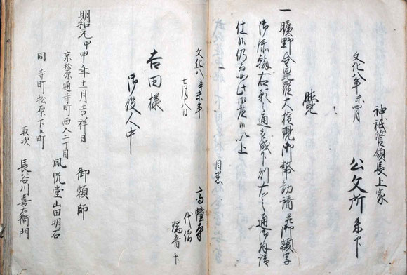 高幢寺古代誌 43-44頁