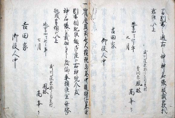 高幢寺古代誌 29-30頁