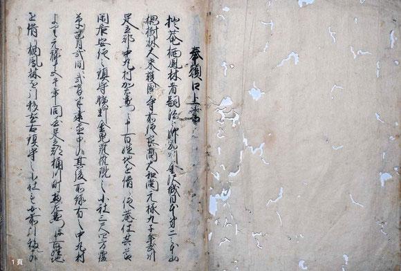 高幢寺古代誌 1頁