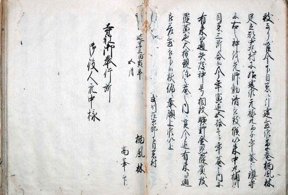 高幢寺古代誌 26-27頁