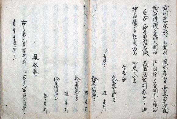 高幢寺古代誌 31-32頁