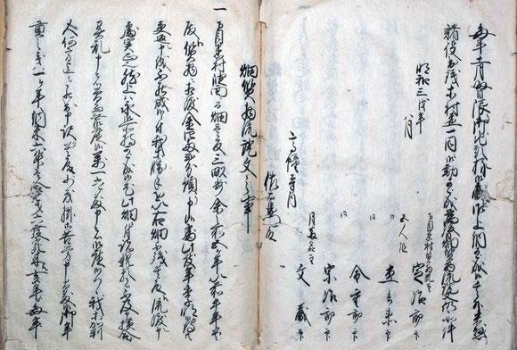 高幢寺古代誌 110-111頁