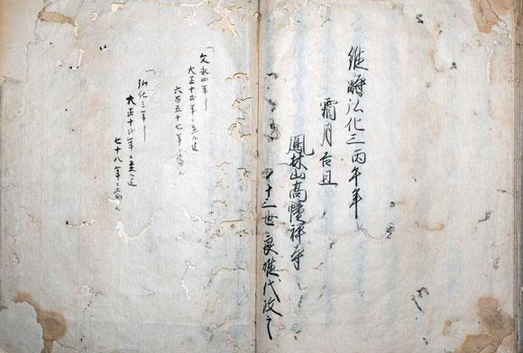 高幢寺古代誌 132-133頁