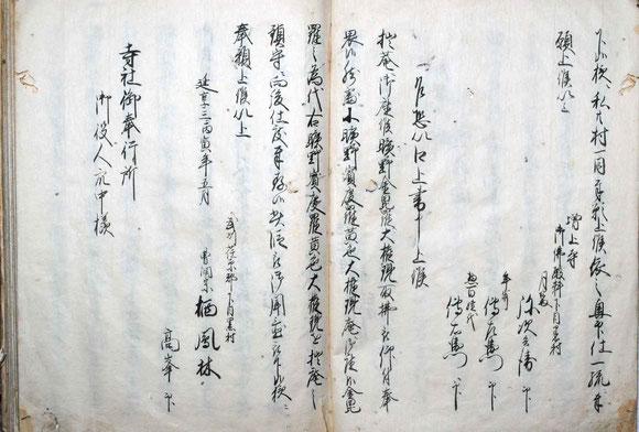 高幢寺古代誌 8-9頁