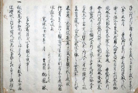 高幢寺古代誌 4-5頁