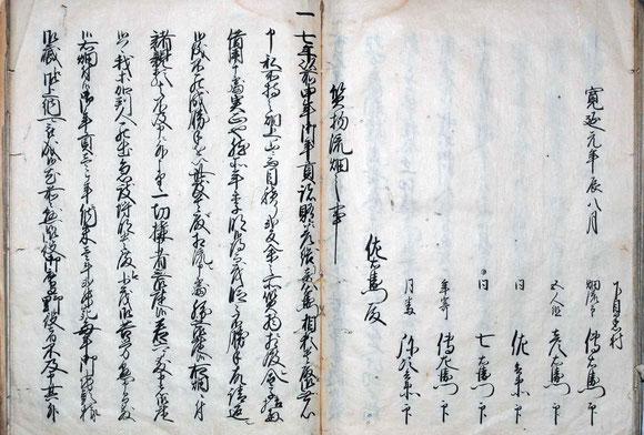 高幢寺古代誌 98-99頁