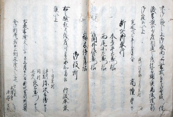 高幢寺古代誌 16-17頁