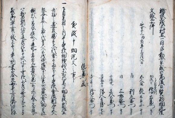 高幢寺古代誌 100-101頁