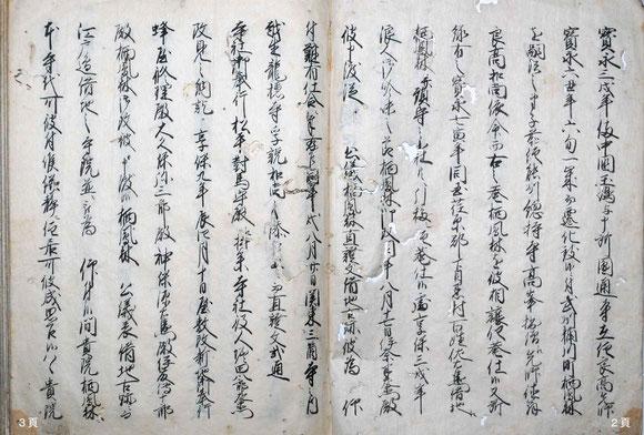 高幢寺古代誌 2-3頁