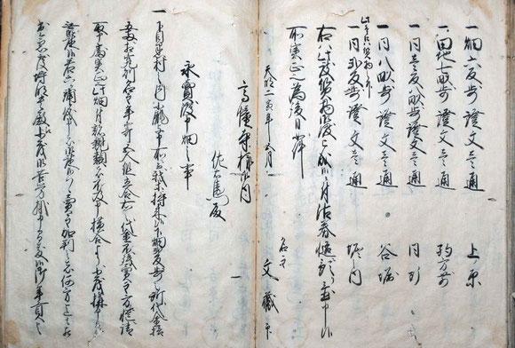 高幢寺古代誌 122-123頁