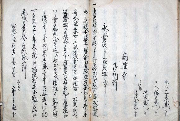 高幢寺古代誌 90-91頁