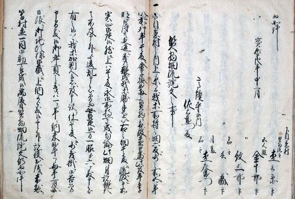 高幢寺古代誌 118-119頁