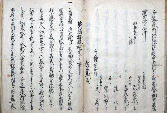 高幢寺古代誌 112-113頁