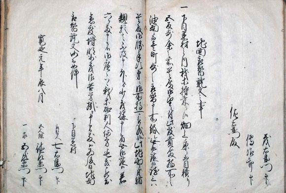 高幢寺古代誌 78-79頁