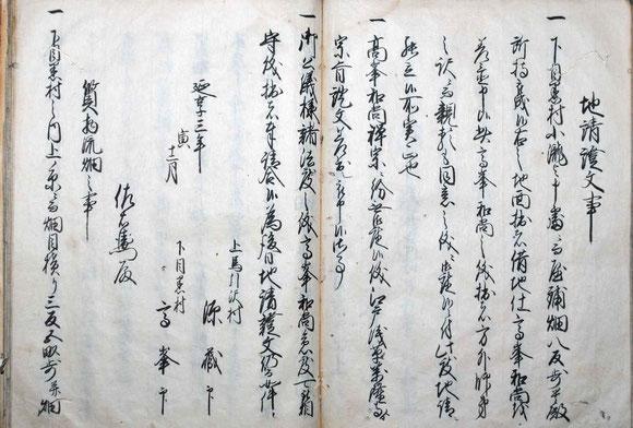 高幢寺古代誌 68-69頁