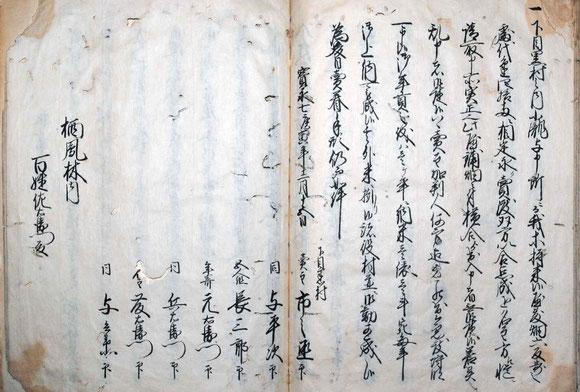高幢寺古代誌 128-129頁