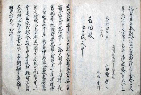 高幢寺古代誌 41-42頁
