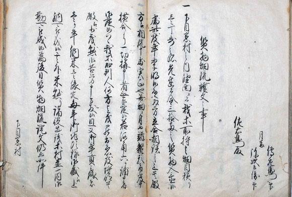 高幢寺古代誌 82-83頁
