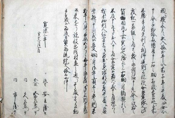高幢寺古代誌 70-71頁