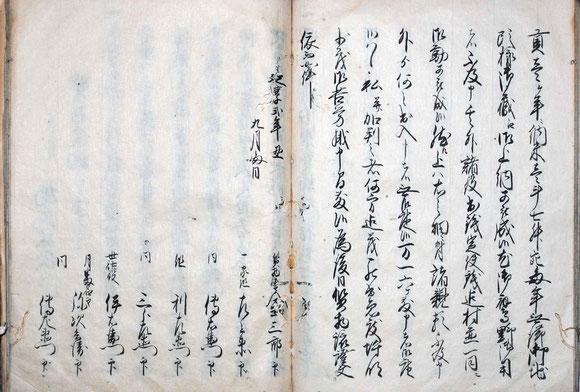 高幢寺古代誌 86-87頁