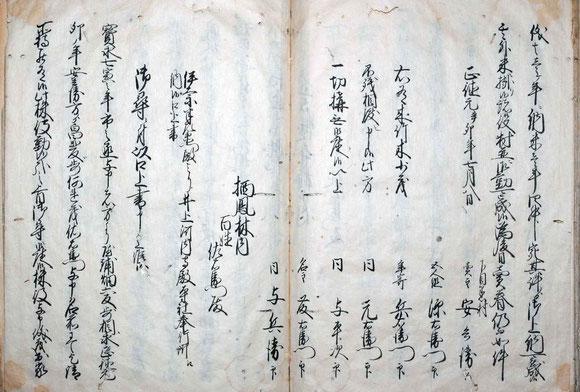 高幢寺古代誌 124-125頁