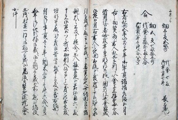 高幢寺古代誌 74-75頁