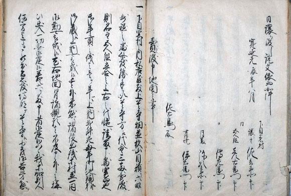 高幢寺古代誌 94-95頁