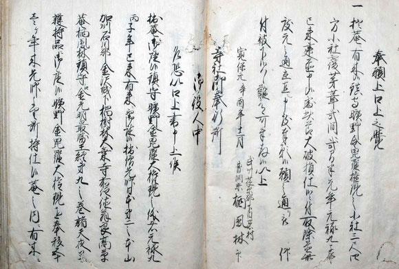 高幢寺古代誌 18-19頁