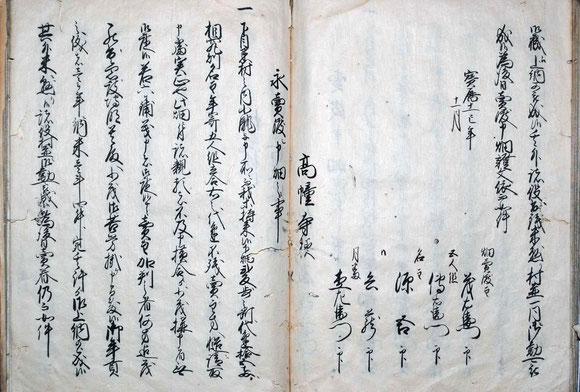 高幢寺古代誌 102-103頁