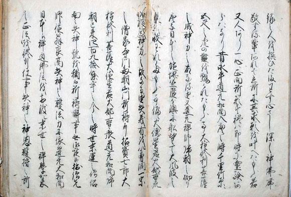 高幢寺古代誌 24-25頁