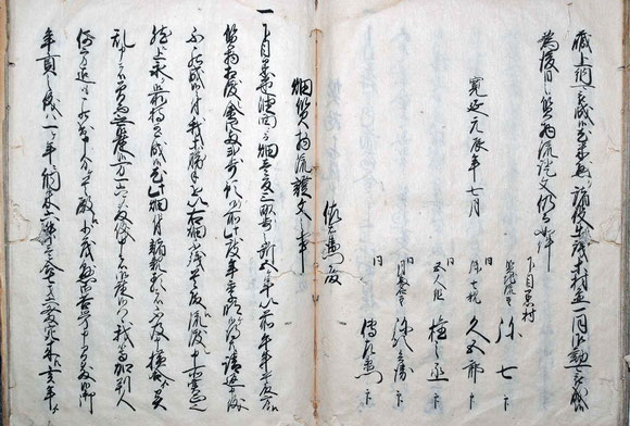 高幢寺古代誌 108-109頁