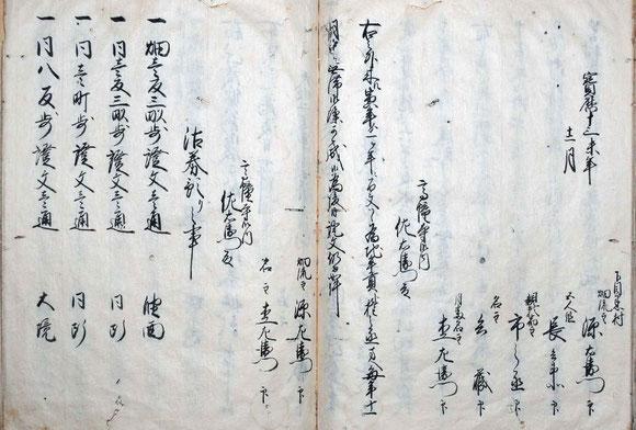 高幢寺古代誌 120-121頁