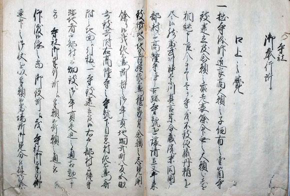 高幢寺古代誌 14-15頁