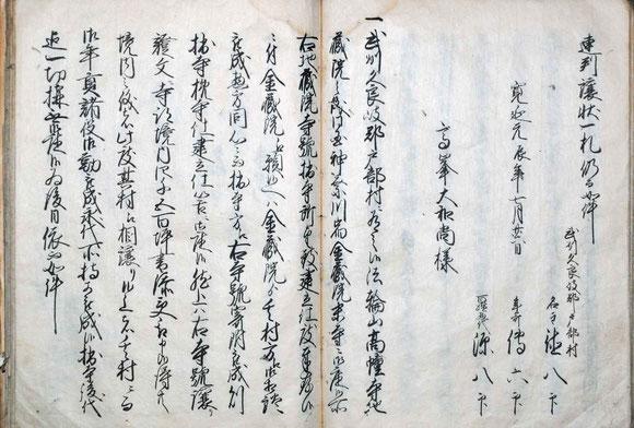 高幢寺古代誌 56-57頁