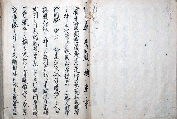 高幢寺古代誌 28頁