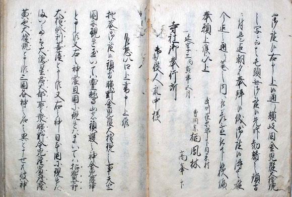高幢寺古代誌 20-21頁