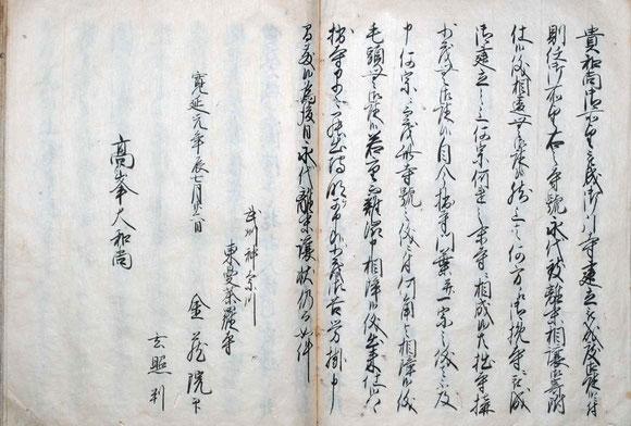 高幢寺古代誌 48-49頁