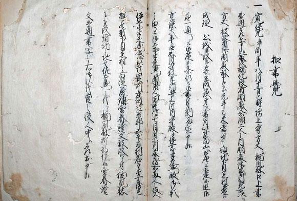 高幢寺古代誌 130-131頁
