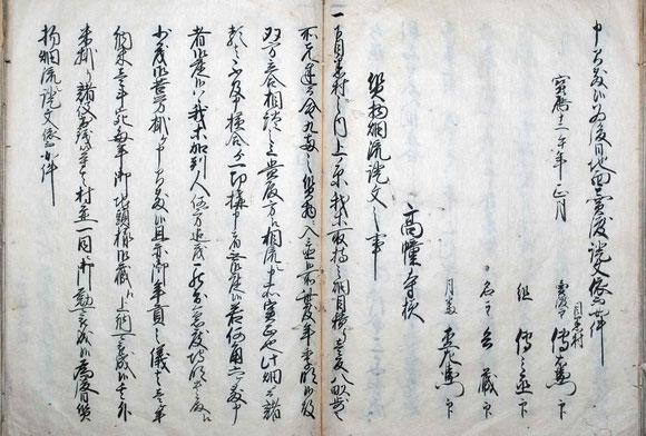 高幢寺古代誌 96-97頁
