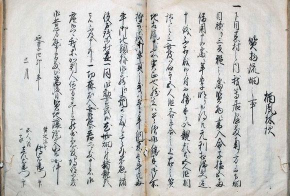 高幢寺古代誌 88-89頁