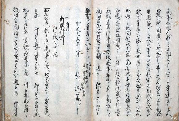 高幢寺古代誌 6-7頁